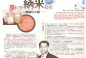 Sin-Chew-Daily-28APRIL2010